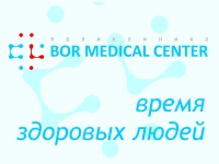 АКЦИЯ В Bor Medical Center
